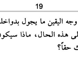 arabic, اقتباسً, and رواية image