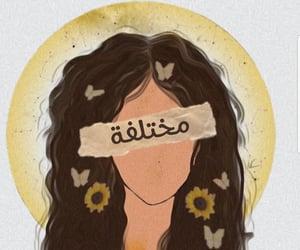 different, illustration, and حواء image