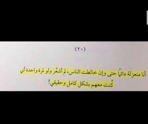 عربي كلمات إقتباس, حواء خواطر مبعثرات, and منعزلة image
