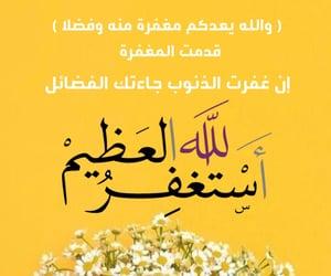 الله, الاسحار, and الاستغفار image
