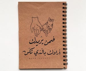 حب عشق غرام غزل, مخطوطات مخطوط خط خطوط, and قول اقوال حكم image