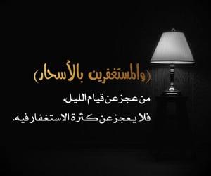 ﻋﺮﺑﻲ, الاسحار, and استغفر image