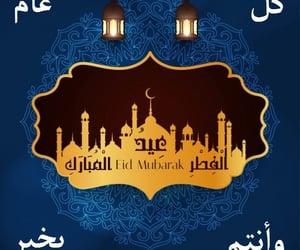 allah, عيد سعيد, and كل عام وانتم بخير image