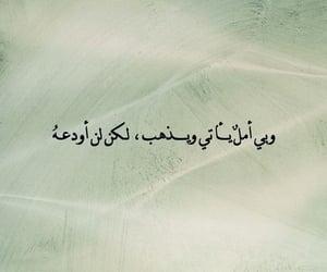 اقتباسً, مقولة, and كلمات image