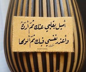 arabic, miss, and nado image
