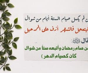 islam, ﻋﺮﺑﻲ, and رِجال image