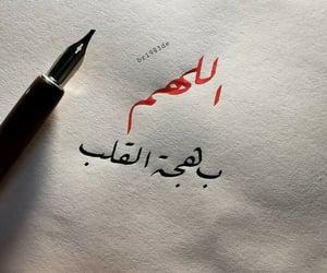 عبارة عبارات, قول اقوال حكم, and دعاء ادعية اسلاميات image