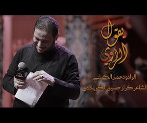 video, محرّم, and زينب image
