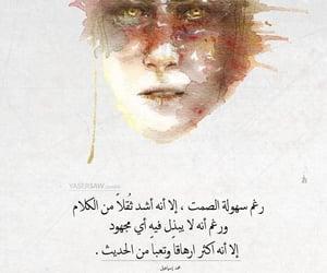 كلمات, حزنً, and ﺍﻗﻮﺍﻝ image