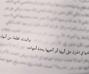 حُبْ, عربي خواطر, and البنت image