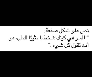 كلمات راقت لي, عربي خواطر, and سرّ image