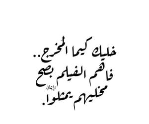 arabic, ﺭﻣﺰﻳﺎﺕ, and ﺍﻗﺘﺒﺎﺳﺎﺕ image