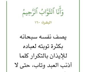 forgiveness, حسن الظن, and allah الله image