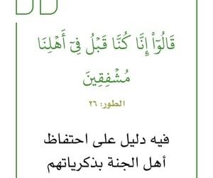 الله allah, الإيمان الدعاء, and الحمد لله image