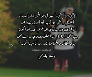 arabic, ٌخوَاطِرَ, and قراءة image