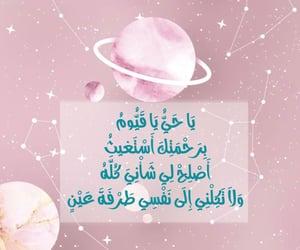 الله, اللهمٌ, and أدعية image