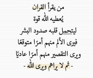 قراّن, ﻋﺮﺑﻲ, and دُعَاءْ image