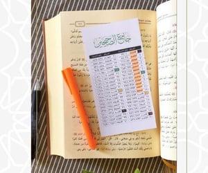 محمد صلى الله عليه وسلم, السنة النبوية, and جامع الصحيحين image