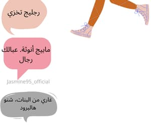 article, حرّية, and حقوق المرأة image