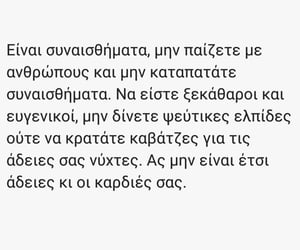 ellinika, Ελληνικά, and greek image