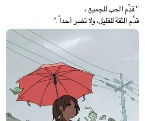 كﻻم, ثقة, and حِكمة image