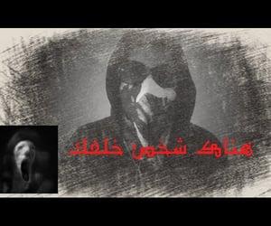 video, مخيف, and صراخ image