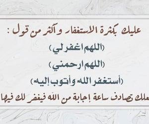 الله, دُعَاءْ, and اللهمٌ image