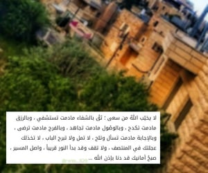 islamic, دُعَاءْ, and يارب  image
