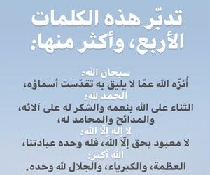 ﻋﺮﺑﻲ, ذكرً, and ذكرالله image