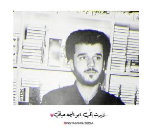 محرّم, باسم, and باسم الكربلائي image