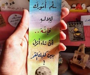 راقت لي, الله, and كلمات image