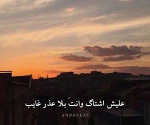 شعر, عًراقي, and كتابات image