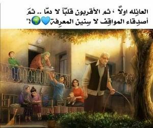 اوﻻ, اصّدًقًاء, and ذكريات image