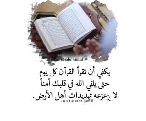 الحمد لله, دُعَاءْ, and اللهمٌ image