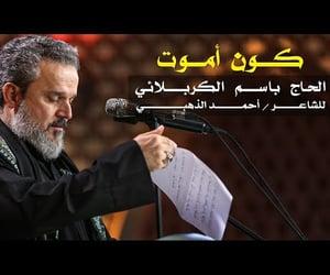 video, عاشوراء, and محرّم image