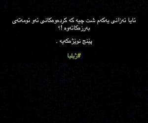quotes, کورد, and kurd image