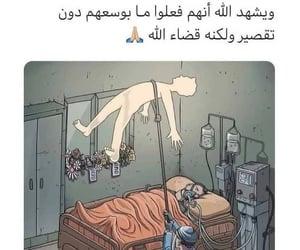الله, ﺭﻣﺰﻳﺎﺕ, and عّرًاقً image