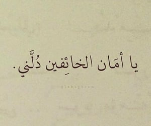 arabic, حياة, and جميلة image