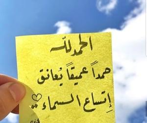الحمد لله, إسﻻميات, and كلمات كتابات image