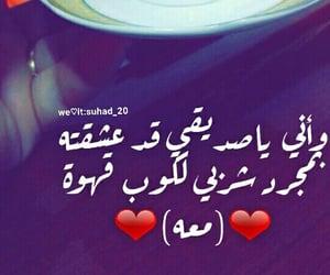 حُبْ, بُنَاتّ, and كتابات عربية image