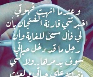 ﻋﺮﺑﻲ, بغدادً, and قارئة الفنجان image