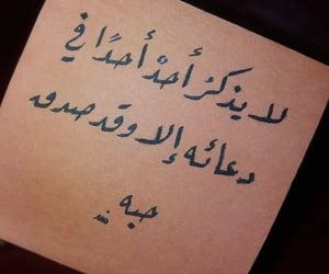 الله, محبوب, and مقوﻻت image