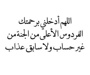 يا رب, دُعَاءْ, and أمين image