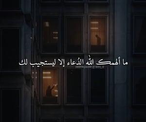 دُعَاءْ and امل image