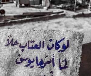 words, ﻋﺮﺑﻲ, and عبرة image