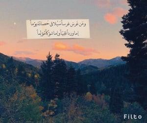 سبحان الله, جُمال, and قراّن image