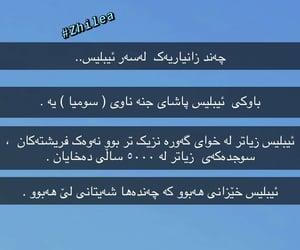 islam, kurdish, and kurdistan image