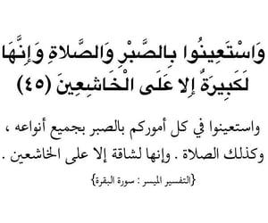 allah, إسْلام, and الدين image