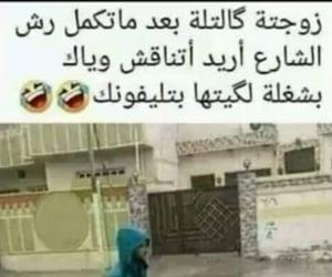 funny, تحشيش عراقي, and تّحَشَيّشَ image