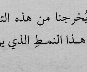 ﻋﺮﺑﻲ and حزنً image